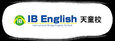 英会話IBイングリッシュ天童校