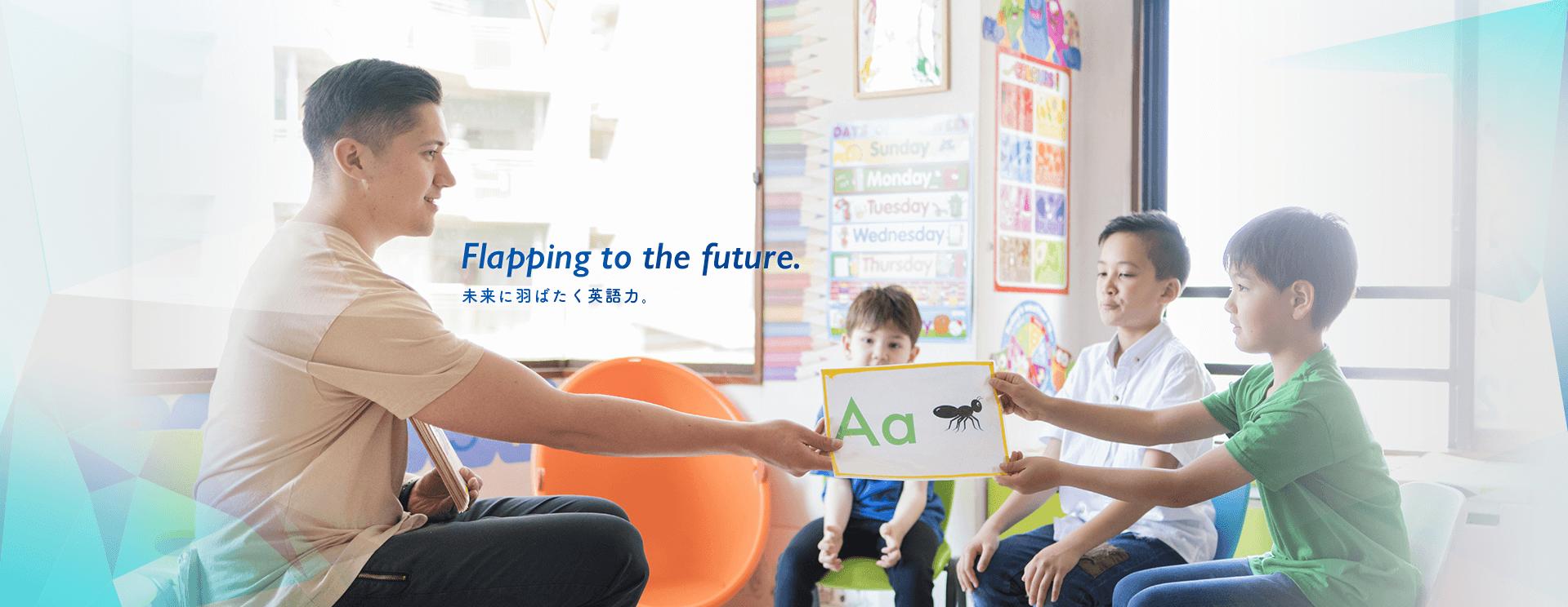 未来に羽ばたく英語力は山形県のIBイングリッシュ天童校
