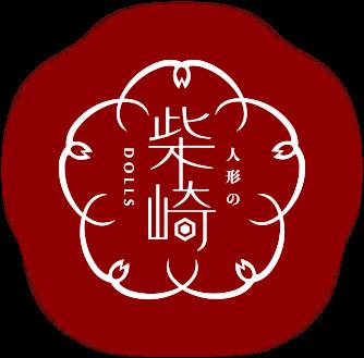 山形県天童市の人形の柴崎のロゴマーク