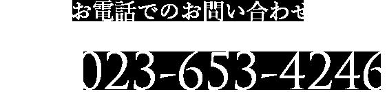 山形県天童市の人形の柴崎の電話番号