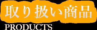 人形の柴崎の取扱商品