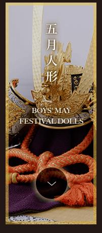 人形の柴崎の五月人形を詳しく見る