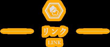 人形の柴崎の関連企業や提携企業のリンク