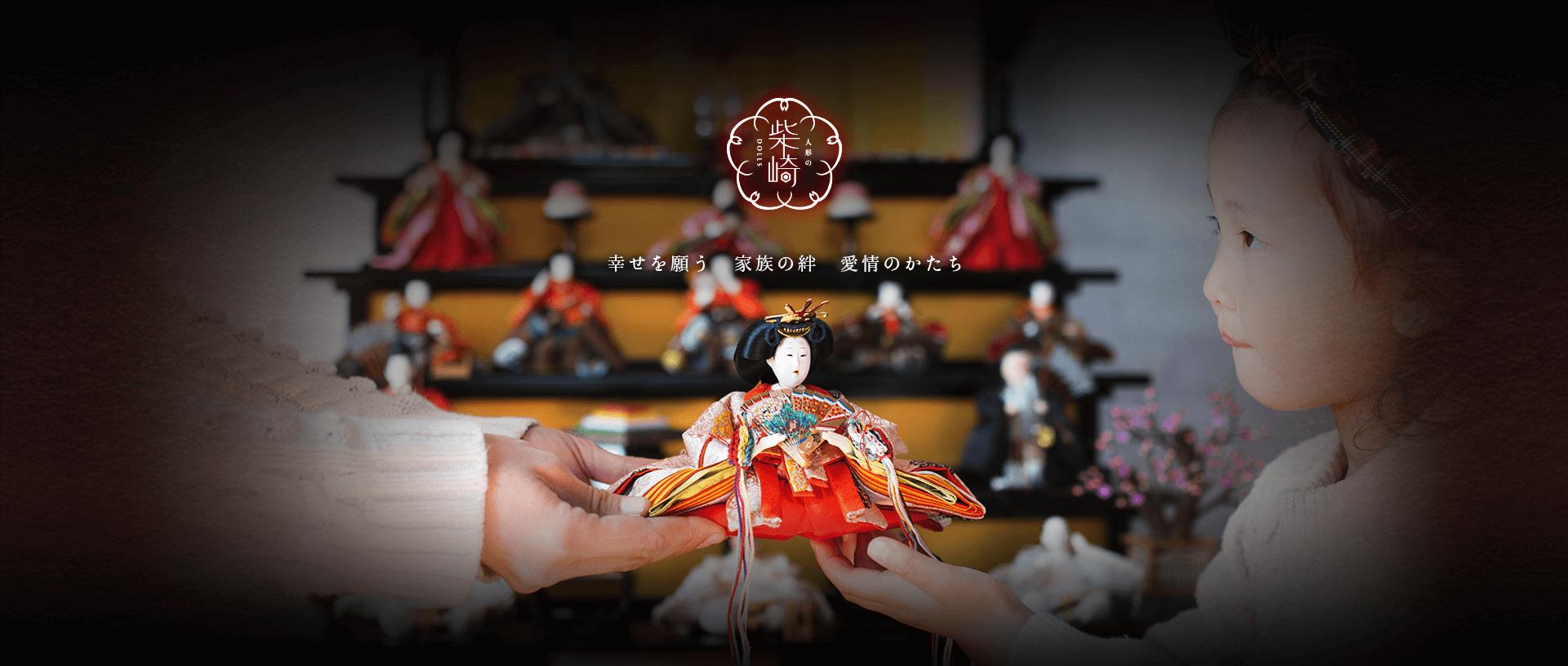 「雛人形」や「五月人形」の販売修理は山形県天童市【人形の柴崎】