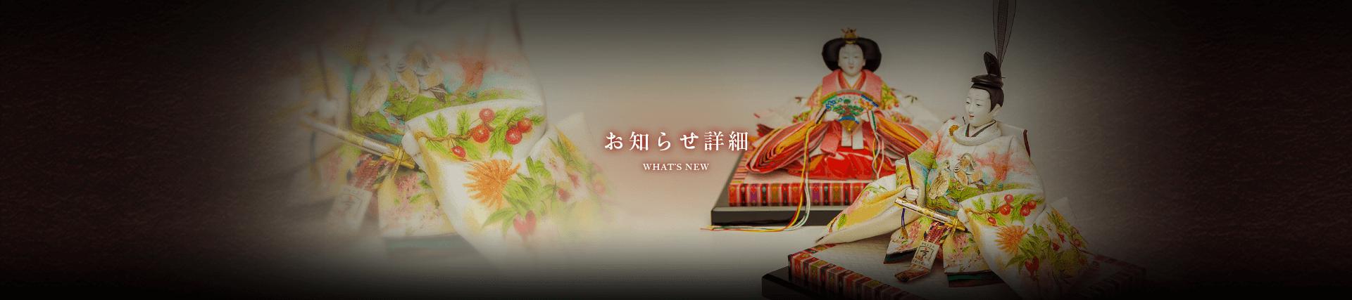 山形県天童市人形の柴崎のお知らせ詳細