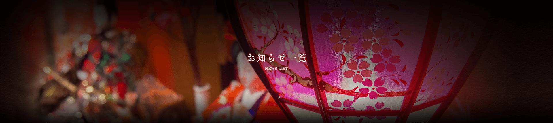 山形県天童市にある人形の柴崎のお知らせ一覧を見る
