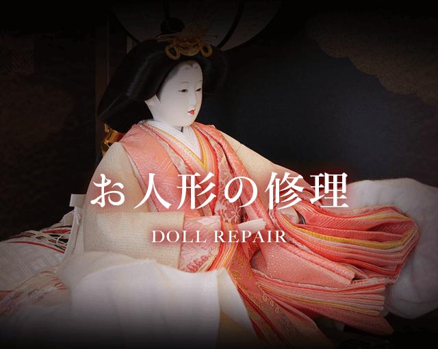 お人形の修理の修理は山形県天童市の人形の柴崎